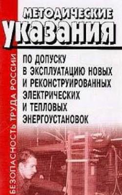 Разрешение на допуск электроустановки в эксплуатацию