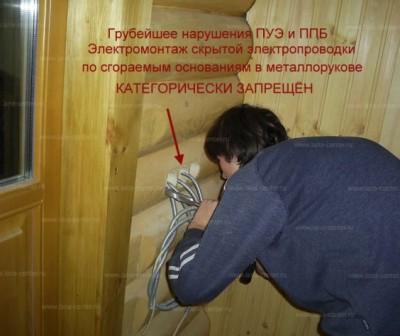 Электромонтаж электропроводки в деревянном доме