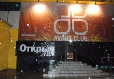 """Закрытый нане ночной клуб """"Авант"""""""