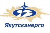 """Компания ОАО АК """"Якутскэнерго"""""""