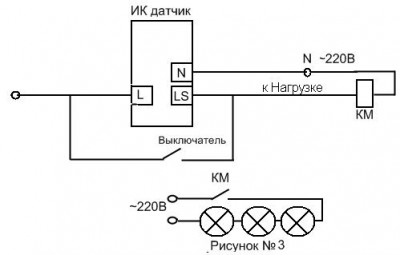 Схема подключения датчиков движения для уличного освещения