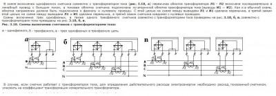 Схема подключения трёхфазного счётчика электроэнергии совместно с трансформаторами тока
