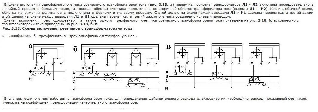По какой схеме подключать 3-х фазный счётчик электроэнергии?