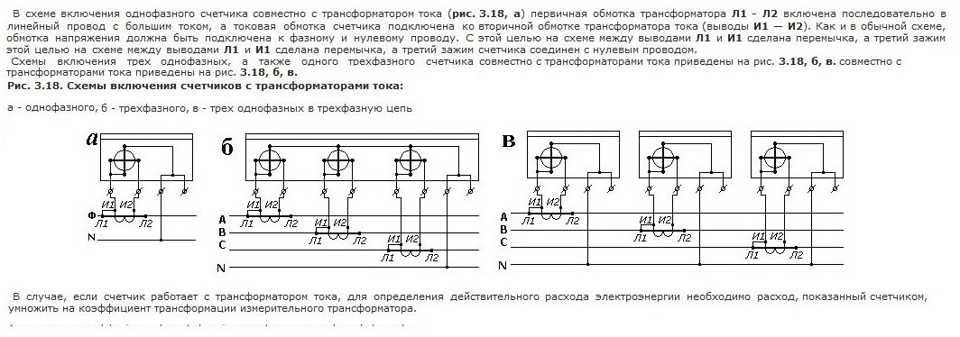 Схема подключение 3 х фазного счетчика с трансформаторами тока.