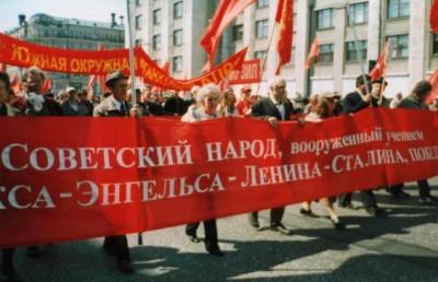 Демонстрация рабочего класса