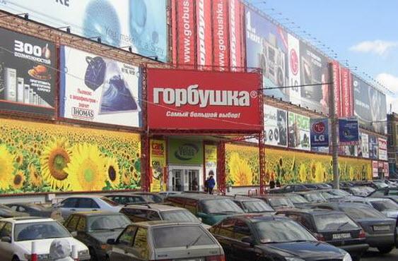 Рубин (московский телевизионный завод)   Википедия