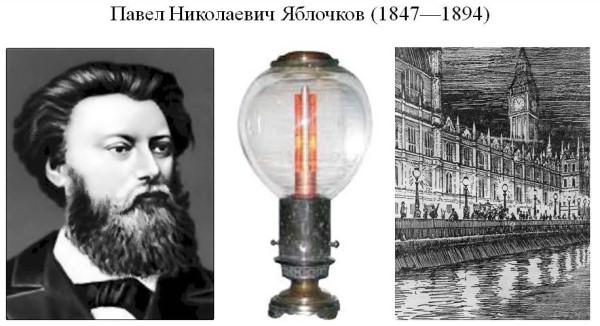 elektricheskaya_svecha_yablochkova.jpg