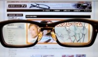 Мигающие очки