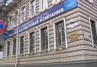 Ярославская сбытовая компания