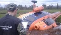 Разбился Ми-2