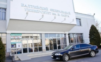 Университет им. Канта