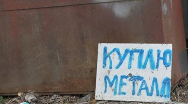 Пункт приемки металла