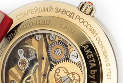 часы золотые Ракета