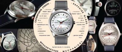 Часы Ракета «Полярные»