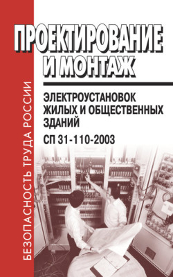 СП 31-110-2003
