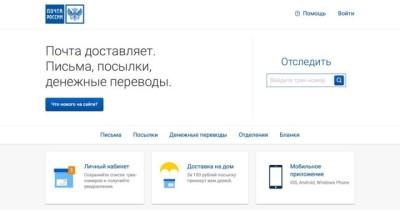 Почта России отслеживание посылки